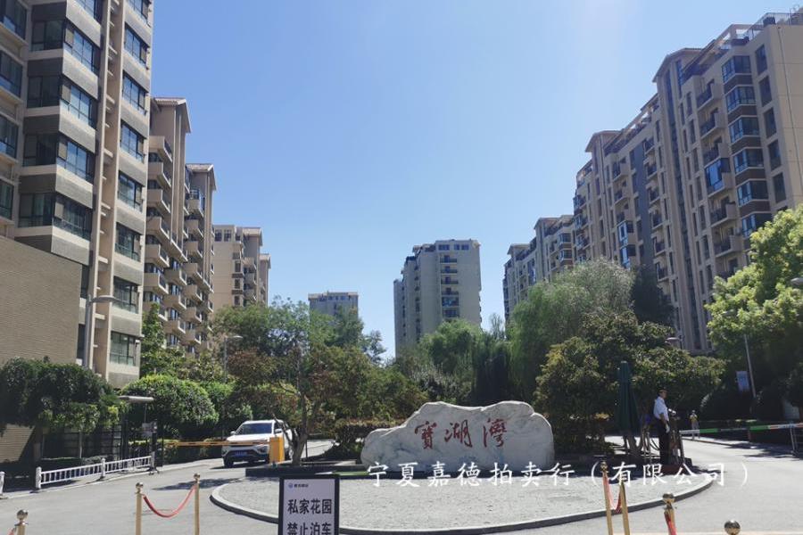 银川市金凤区宝湖中路55号宝湖湾24号楼2单元202室房产