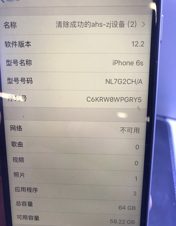 蘋果6s黑64g國行官換機