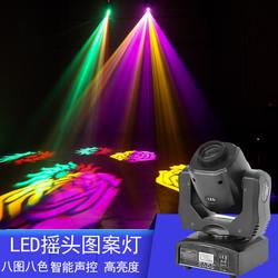 30瓦LED图案摇头灯30W慢摇酒吧ktv包房光束60w清吧婚庆舞台灯光