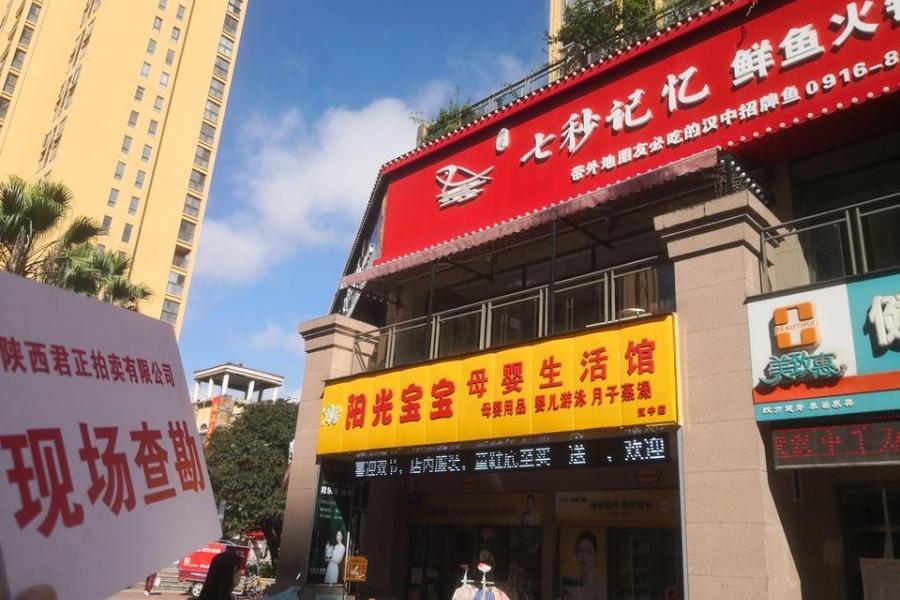 陕西省汉中市汉台区紫柏路建昌卡斯迪亚24-25号楼二层0201、0202号商业用房