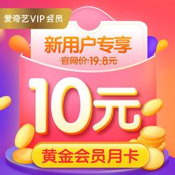 【首充10元】首充特惠爱奇艺vip会员黄金月卡1个月自动充值