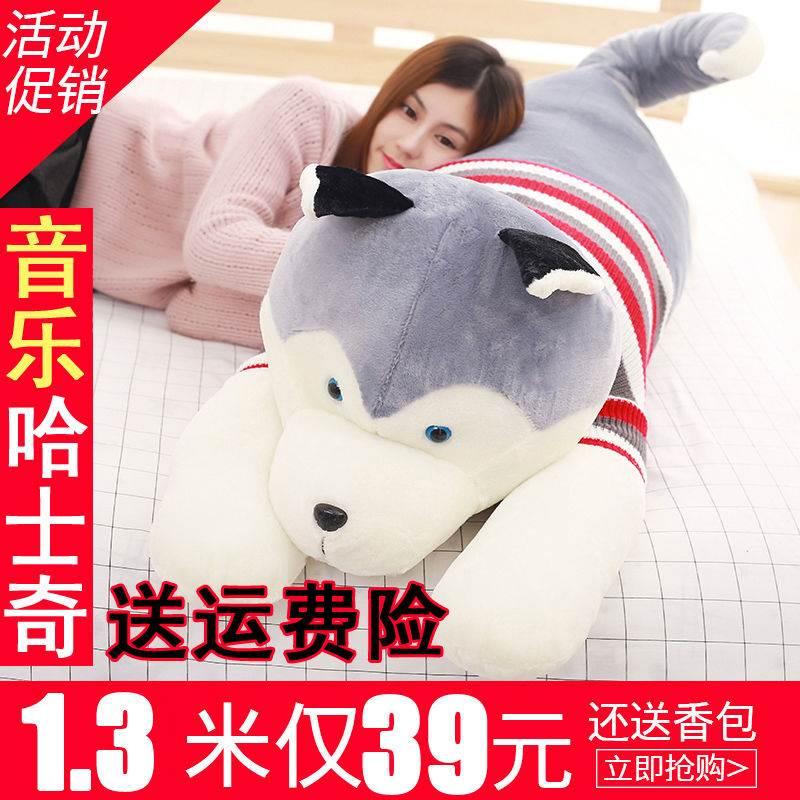哈士奇公仔生日礼物送女生男朋友儿童毛绒玩具狗狗抱枕布娃娃玩偶