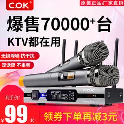 C.O.K W-970D 无线话筒 KTV电脑卡拉OK唱歌舞台家用 一拖二麦克风