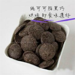 梵豪登黑巧克力币65%纯可可脂黑巧克力DIY手工烘培原料即食味道好