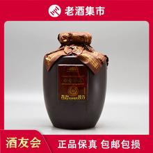 贵州窖酒赤酱珍品205x76年5388L五斤坛装酱香型白酒