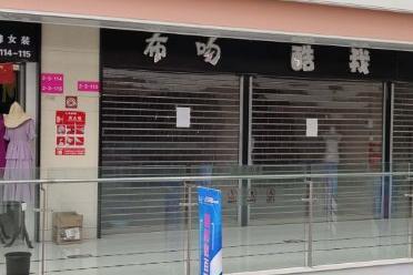 襄阳市高新区邓城大道23号(天贸城)2幢3层112室的房屋及分摊占用的土地使用权