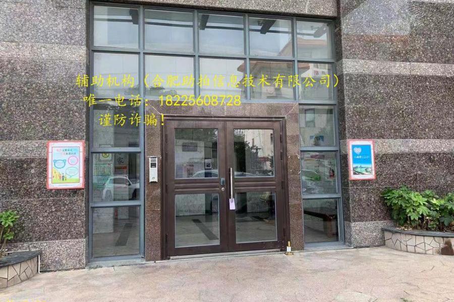 安徽省合肥市琥珀公寓804室