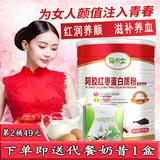 阿胶红枣蛋白质粉免疫力女性增强营养补品气血蛋白粉