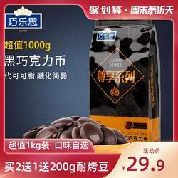 巧乐思黑白巧克力币/豆烘焙原料块散装批发1KG公斤(代可可脂)