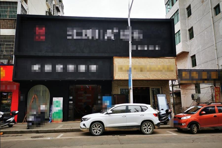 信丰县嘉定镇归九路西侧商住及地下室用途两处房产