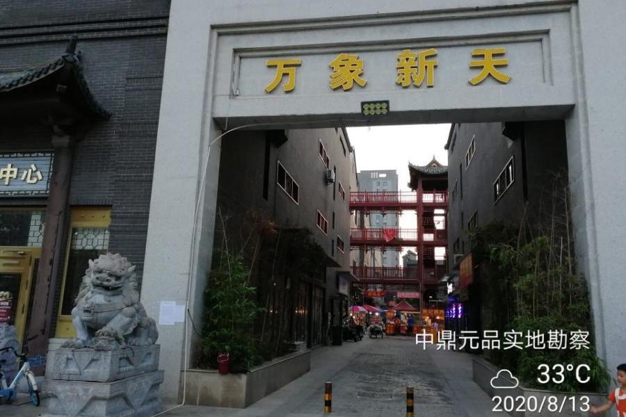 蚌埠市万象新天美食坊8号楼1层108号