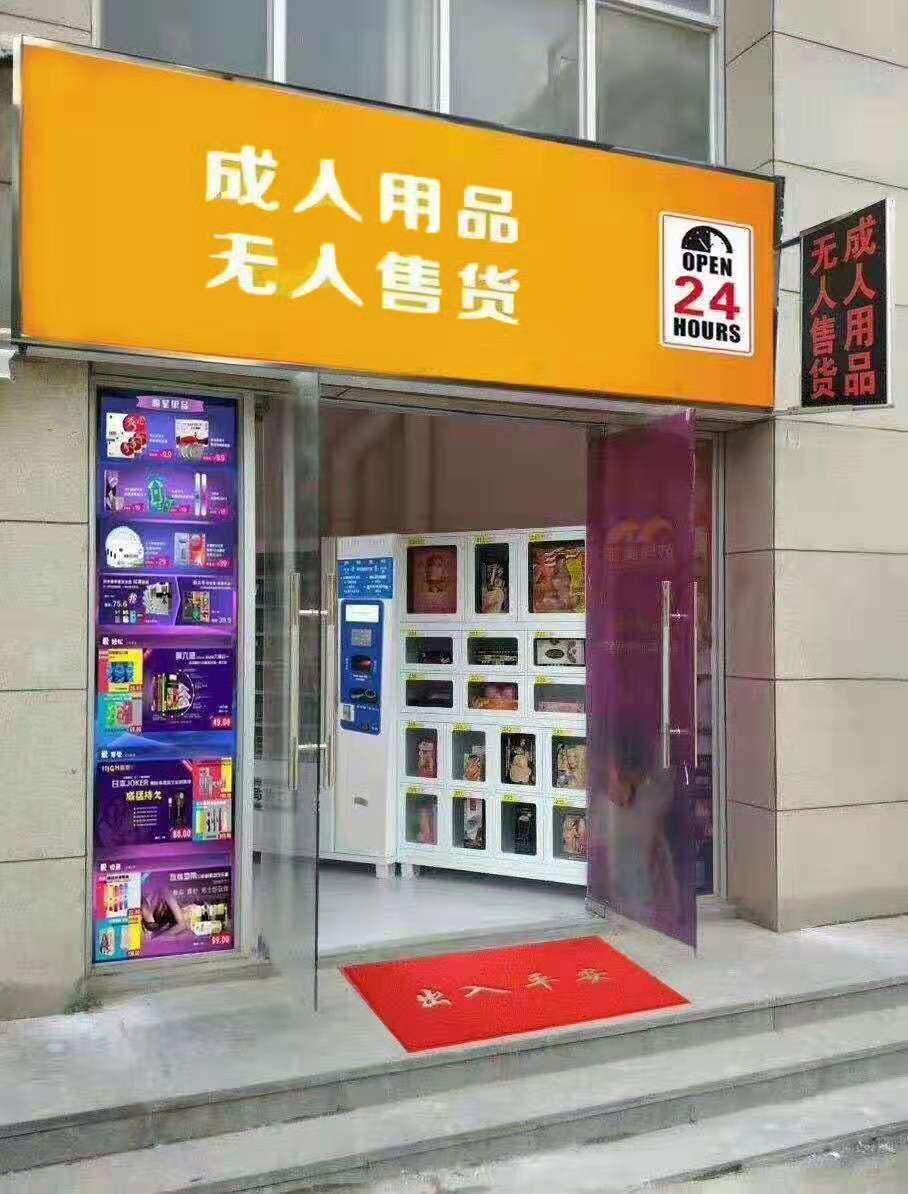 24小时无人自助售货店全国招商加盟