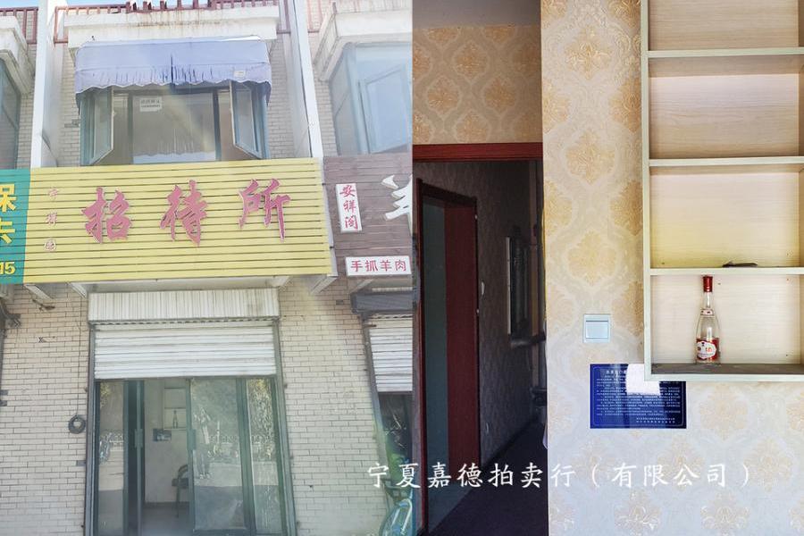 银川市西夏区宁安巷以东宁祥园8号楼3号商业房产