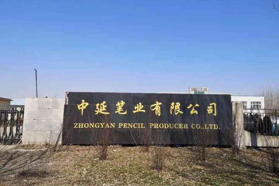 位于延寿县延寿镇胜利街13委1-2层办公室、7个车间、门卫及土地使用权