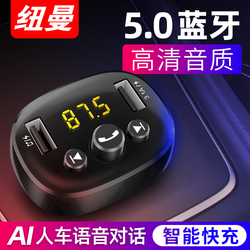 纽曼车载MP3播放器蓝牙多功能接收器万能通用充电器音乐U盘点烟口