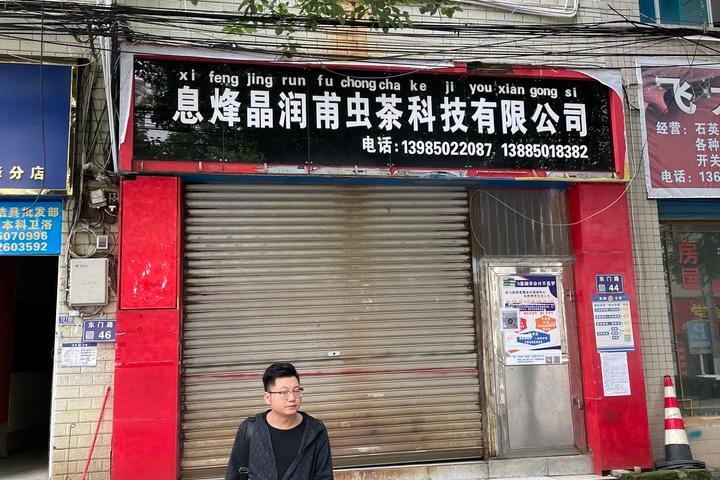 贵州省息烽县永靖镇文化东路(东门田坝)一栋住宅