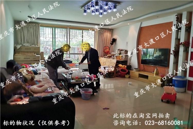 重庆市江津区几江街道康衢街泰杰综合楼A幢4-2-1号房产