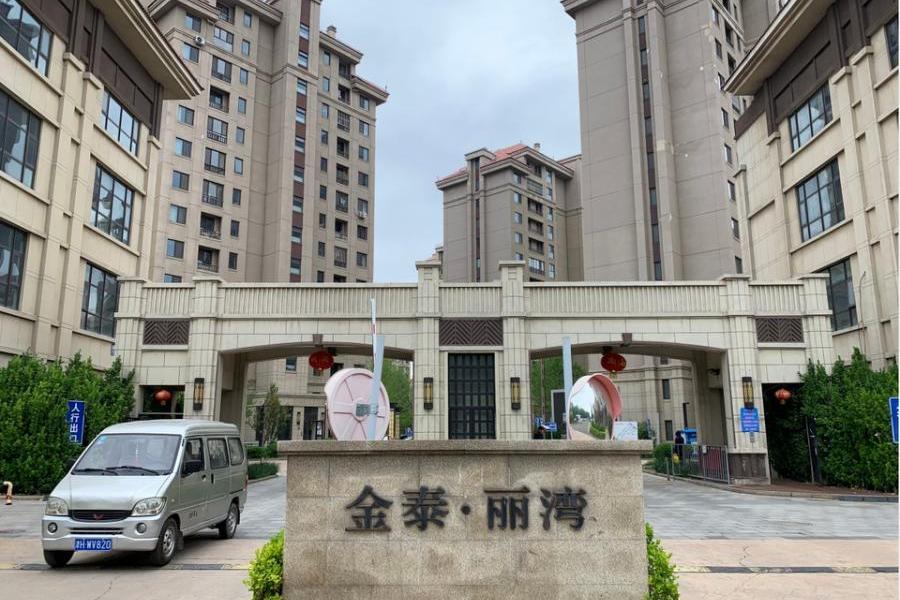 天津市东丽区金泰丽湾嘉园8-2-1202