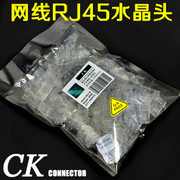 Mail original CK Crystal head Super five network CAT5E network cable RJ45 Crystal Crystal Crystal head