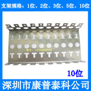 10-10 phone module formwork/kelon iron/10 chassis/module the module fixed bracket