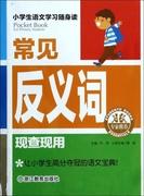 常見反義詞現查現用/小學生語文學習隨身讀