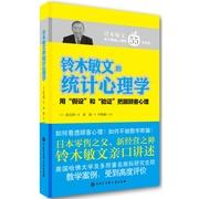 鈴木敏文的統計心理學(用假設和驗證把握顧