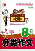 初中生分類作文(8年級**版)/名師面對面 蔡德權 正版書籍