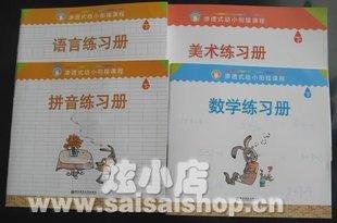 学前班 练习册全套 下 (加美术)学生用书 幼儿园教材 渗透课程