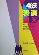48天表演通關/48天藝考通關系列 張娜,王昊 正版書籍