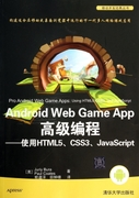 Android Web Game App