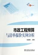 市政工程預算與清單報價實例分析 張國棟 正版書籍
