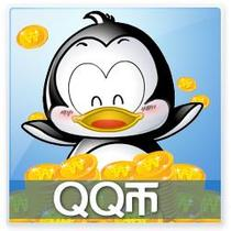 腾讯QQ币/89元qq币89Q币89qb币89QB89个Q币直冲 自动充值