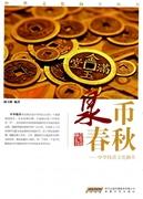 泉幣春秋--中華錢幣文化擷萃/中華文化擷
