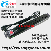 Free 8-bit 16A universal lightning power strip PDU Cabinet PDU Cabinet socket