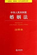 中華人民共和國婚姻法注釋本(含司法解釋注釋) 法律出版社法規中心 博庫網正版書籍