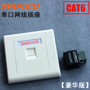 SHIPUCO Gigabit network cable RJ45 network socket panel six module