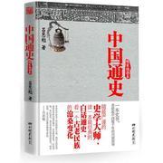中國通史 精裝插圖本 呂思勉白話通史 經典國史教材 中國數千年的興衰榮辱 新華書店暢銷書籍