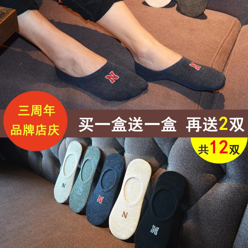 袜子男士船袜男低帮短袜硅胶防滑夏季薄款运动防臭浅口隐形棉袜
