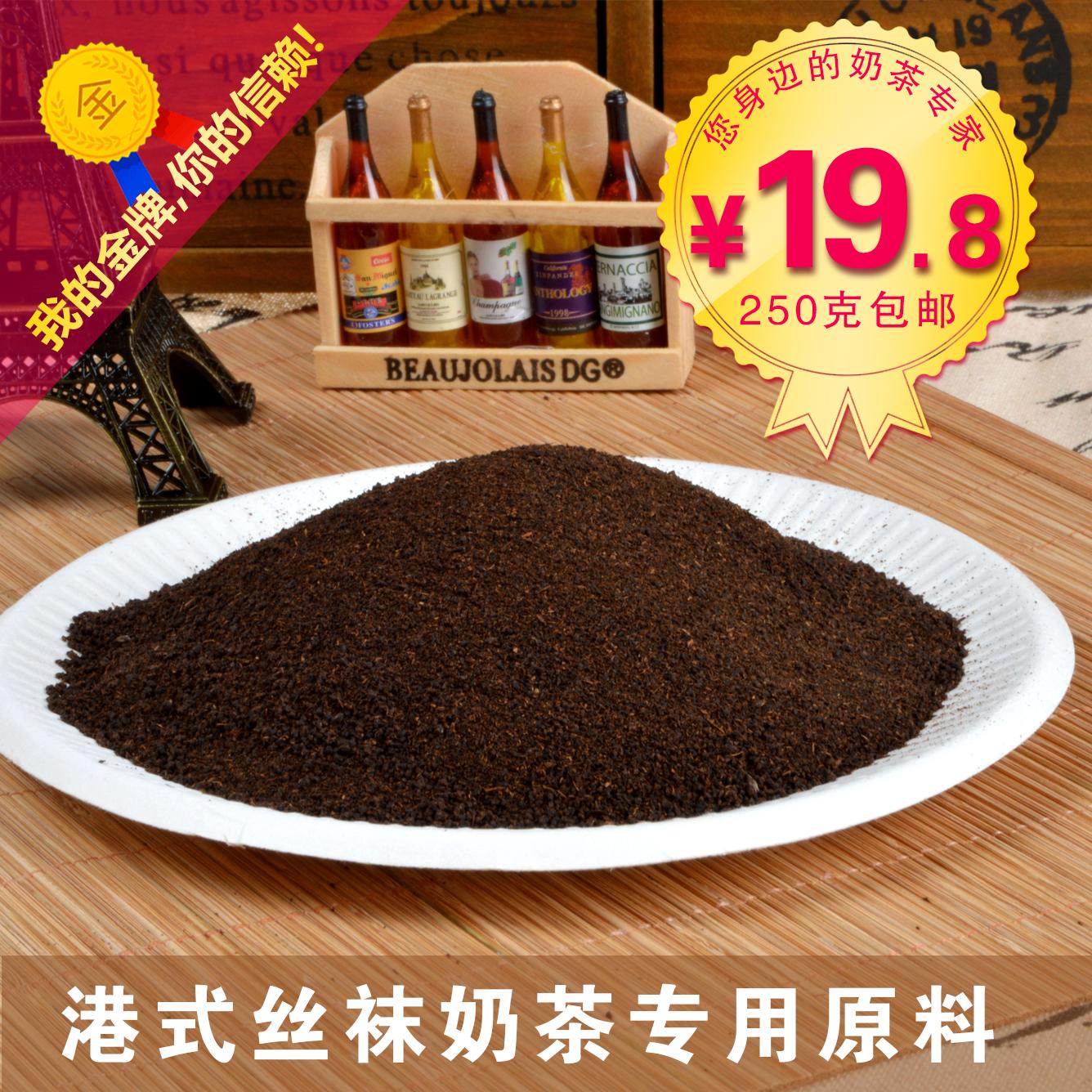 进口锡兰经典红茶粉港式丝袜奶茶ctc奶茶店专用原料250克装