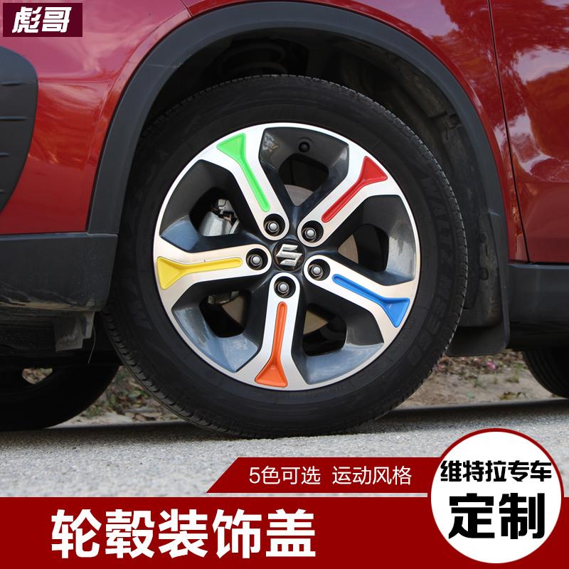 专用于铃木维特拉轮毂贴 汽车轮毂装饰框盖 装饰条维特拉改装外饰