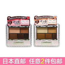 Canmake/Minefield Five-color Dumb Eye Shadow
