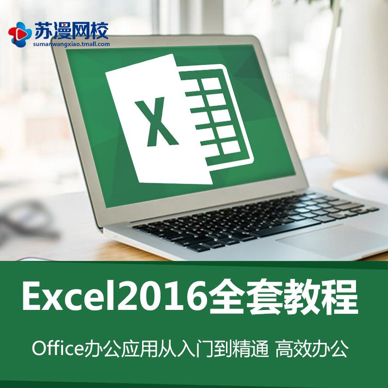 office2016教程 excel表格视频办公中文版办公视频教程