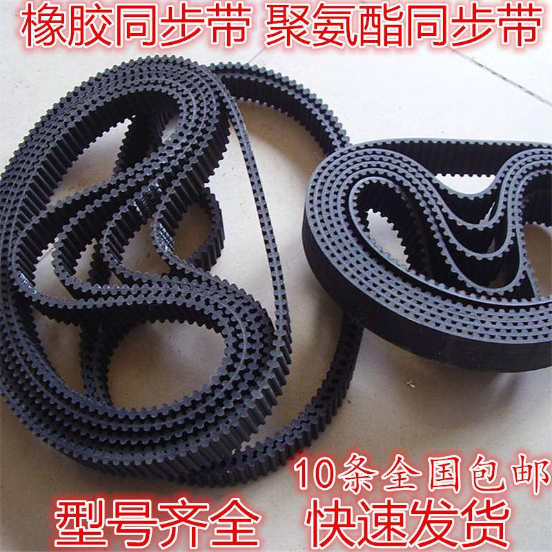 橡胶同步带 聚氨酯开口带XL H L S3M 5M 8M 14M双面齿 传动轮皮带