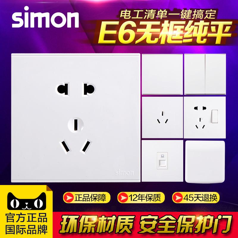西蒙开关插座5五孔二三插E6雅白色家用USB暗装墙壁电源86型面板