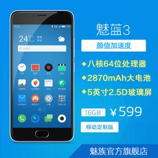 【官方正品多仓发货】Meizu/魅族 魅蓝3 移动定制版_4G智能手机