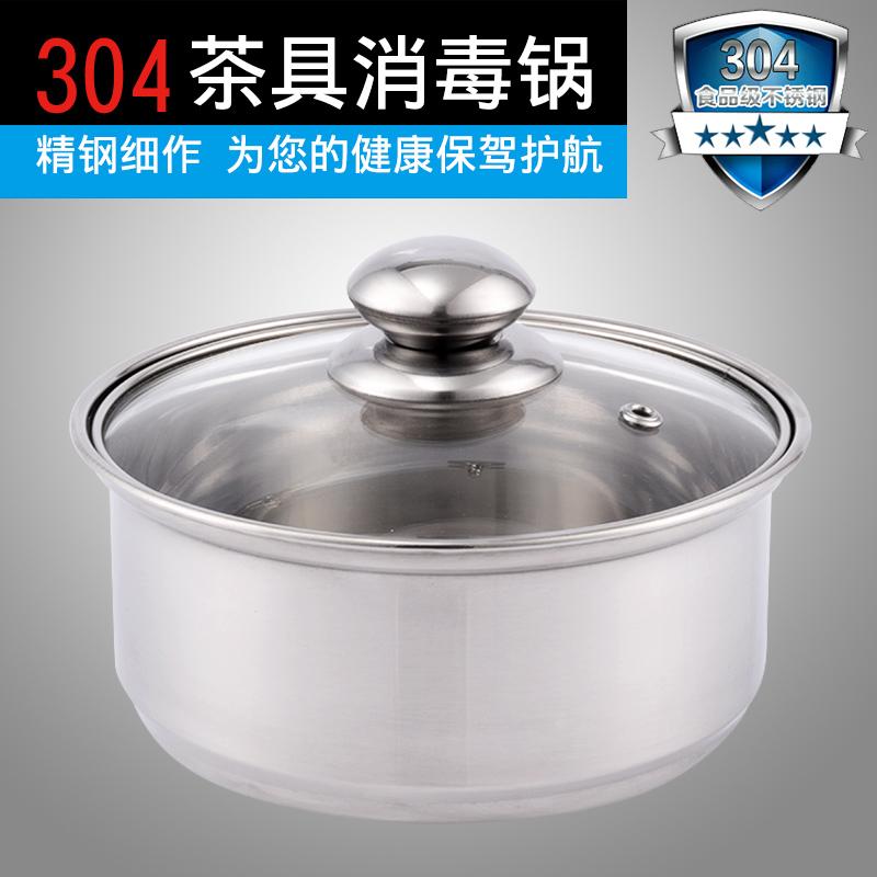 象尚304不锈钢锅茶洗锅茶杯锅功夫茶具配件电磁炉不锈钢消毒锅