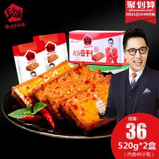 乡乡嘴厚豆干小包装湖南特产麻辣豆腐干香辣味小吃零食批发520g*2