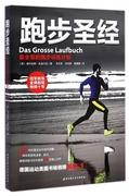跑步圣經 全面的跑步訓練計劃 德國運動類圖書暢銷榜di1名 **教練10年傾心打造,200張彩圖動作技巧詳 健身包郵囚徒健身正版暢銷