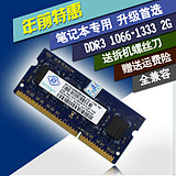 Notebook memory 2g DDR3 1333/1066 three generations of fully compatible PC3 8500 10600 S 包邮