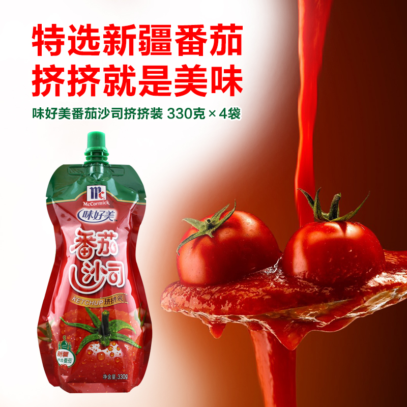 味好美番茄沙司番茄酱挤挤装330g*4袋装手抓饼披萨薯条蘸酱调味酱